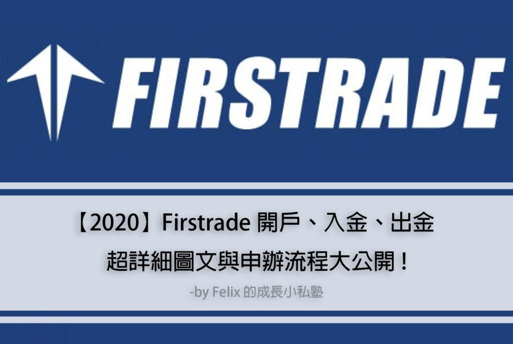 Firstrade開戶教學